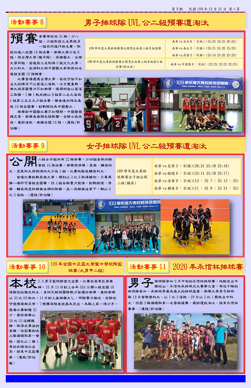 運程季刊09-8.png