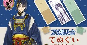 【PressRelease】 刀剣乱舞-ONLINE- 刀剣男士てぬぐいコレクション