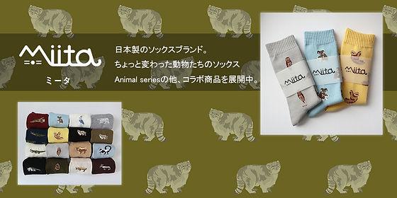 TOP_miita.jpg