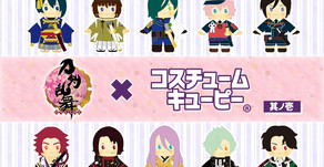【PressRelease】刀剣乱舞-ONLINE-×コスチュームキューピー 其ノ壱