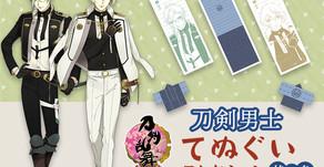 【PressRelease】刀剣乱舞-ONLINE- 刀剣男士てぬぐいコレクション 其ノ参
