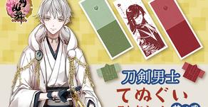 【PressRelease】刀剣乱舞-ONLINE- 刀剣男士てぬぐいコレクション 其ノ弐
