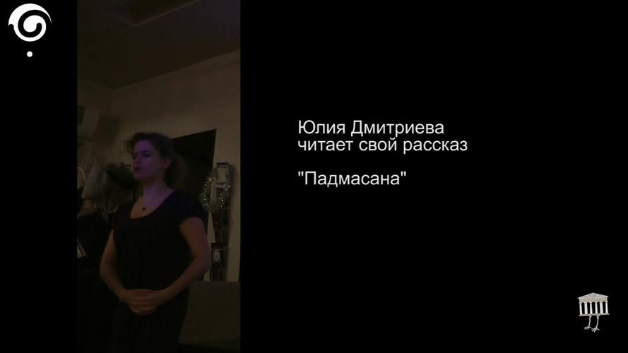 Юлия Дмитриева & Со.