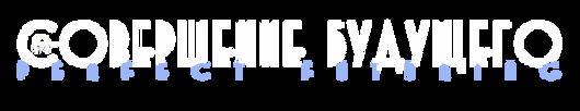 лого совершение будущего.png