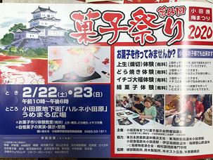 第65回小田原菓子祭り中止のお知らせ