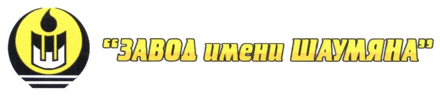 лого-шаумян