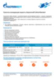 ЛТИ_Gazpromneft Cutfluid Standard (1).jp