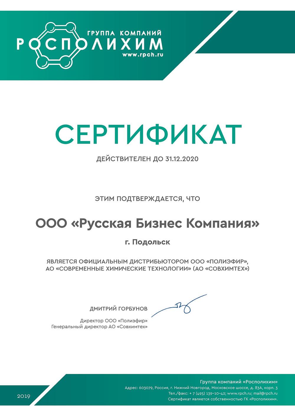 """По сложившейся традиции на протяжении нескольких лет мы получаем новый сертификат дистрибьютора ГК """"Росполихим"""", и этот год не стал исключением."""