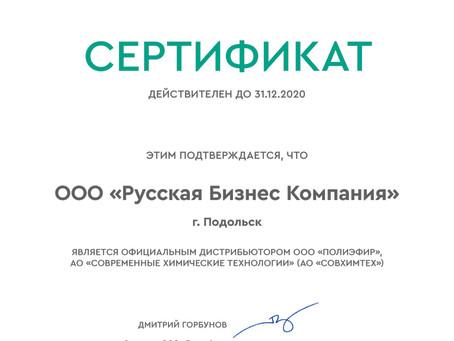 """Новый сертификат ГК """"Росполихим"""""""