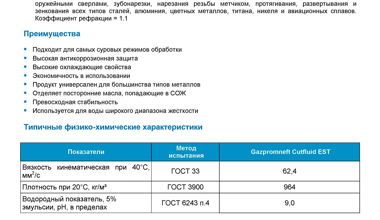 ЛТИ_Gazpromneft Cutfluid EST (1)