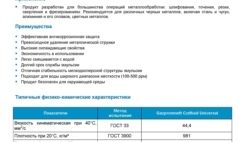 ЛТИ_Gazpromneft Cutfluid Universal (2)