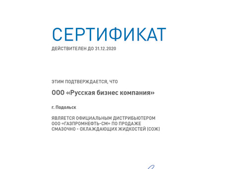 Сертификат Gazpromneft 2020