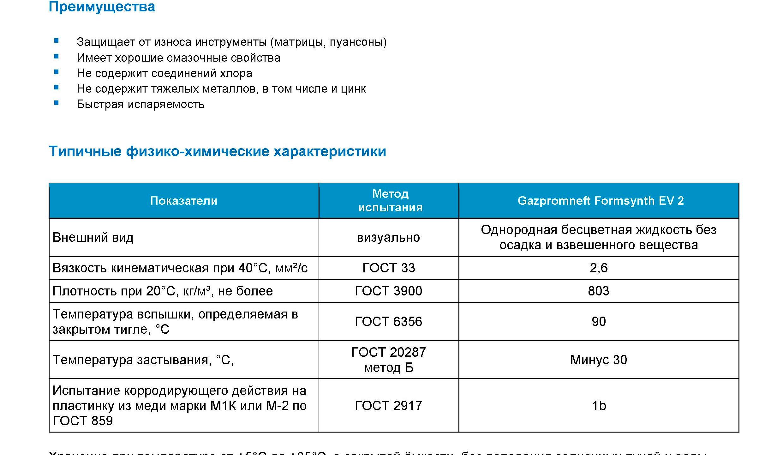 ЛТИ_Gazpromneft