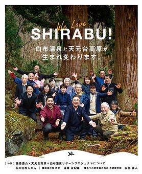 shirabu-yujin_01-hyoushi.jpg