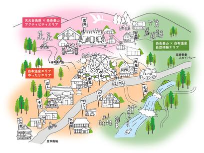 天元台×白布温泉リボーンプロジェクト