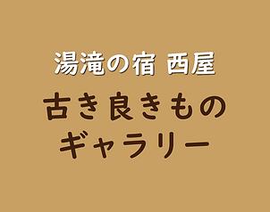furukiyokiten.png
