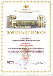 ГУВД г. Москвы Пронин.jpg