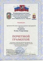КС при ГУ МВД России 2014 15-летие КС.jp