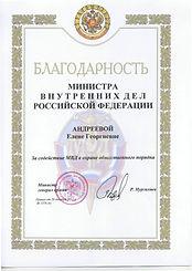 Благодарность Нургалиев.jpg
