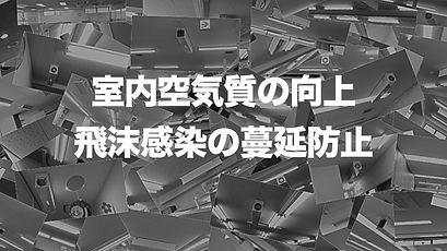 【HP確認用】グリーンデザイン&コンサルティング様0928.jpg