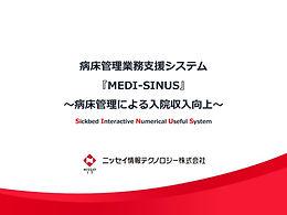 スポンサーPR2(SINUS製品紹介)表紙.jpg
