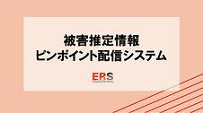 WEB紹介スペース_ERSの紹介画像.jpg