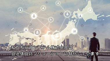行政システムPR動画_サムネイル.jpg