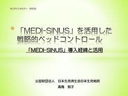スポンサーPR1(SINUS事例紹介)表紙.jpg