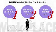 WEB紹介スペース用_使用画像.png