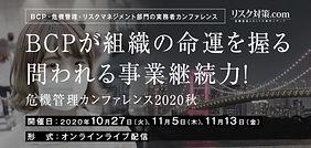 危機管理カンファレンス告知用.jpg