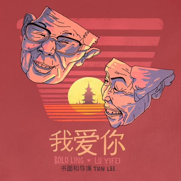Chinese_Love_Movie.jpg