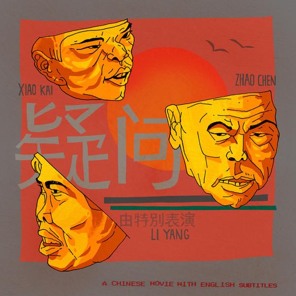 Chinese_Movie.jpg