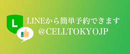 little-snippet-cell-official-line.png