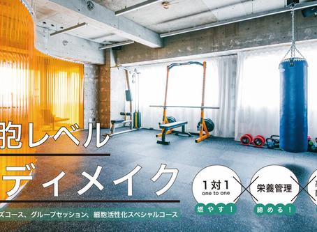 NEWLY OPEN! エビデンスに基づいたパーソナルトレーニングセンター 「CELL Professional Training Center」