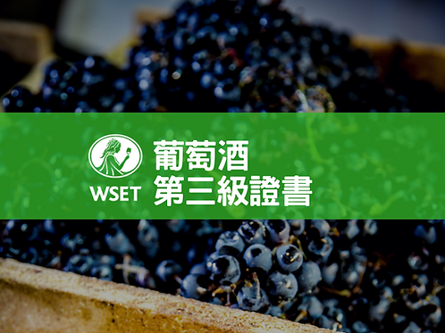 WSET葡萄酒第三級證書課程(十二週週末班)