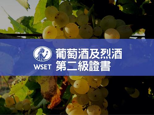 WSET葡萄酒第二級證書課程(線上授課)