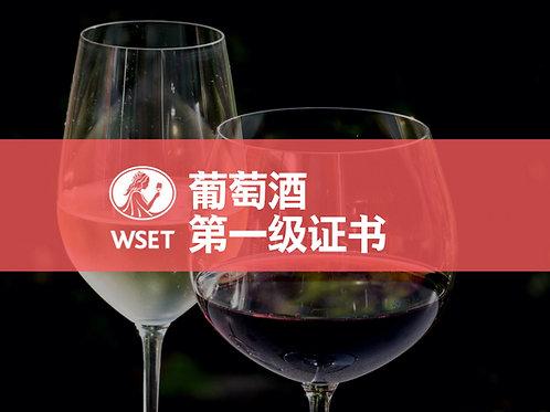 WSET第一级葡萄酒认证课程(在线培训)