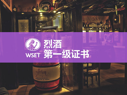 WSET第一级烈酒认证课程(在线培训)