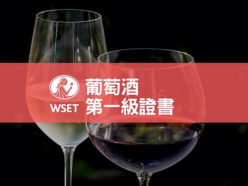WSET葡萄酒第一級證書課程(線上授課)