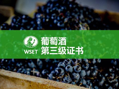 WSET第三级葡萄酒认证课程(十二周周末班)