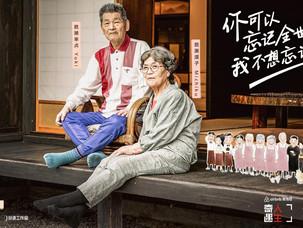 TheNinjaMansionの歴史と物語が中国のドキュメンタリー番組「奇遇人生」に取り上げられました!