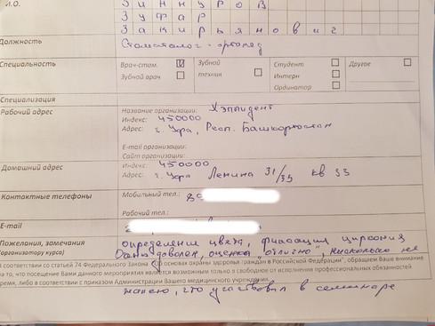 Зиннуров.JPG