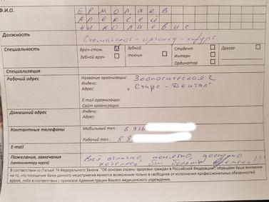 Ермолаев.JPG