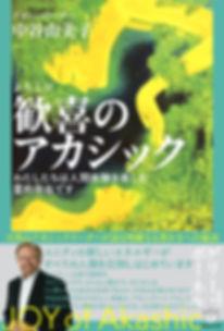 akashic-yumiko-book.jpg