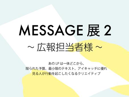 『 MESSAGE展2 』2022/10/28~11/07