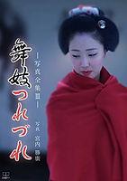 舞妓つれづれ III: 宮内勝廣 写真全集