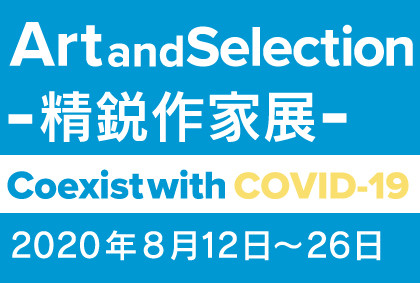 Art and Selection -精鋭作家展- Coexist with COVID-19