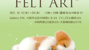 atelier KC  佐藤有紀子 ミニ個展『FELT ART』