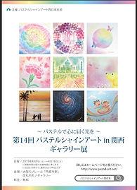 パステルシャインアート🄬in関西ギャラリー展