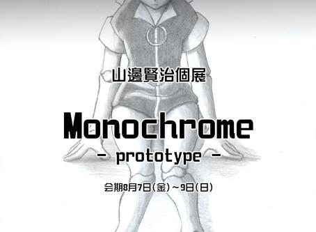 山邊賢治個展「Monochrome-prototype-」
